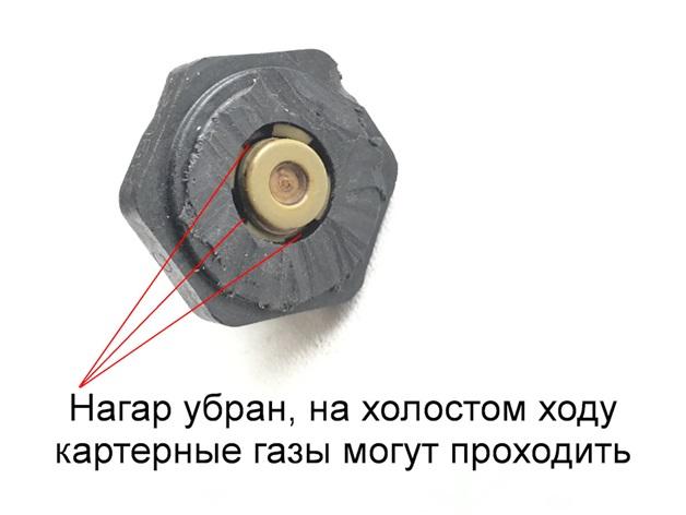 Успешно очищенный от нагара и отложений клапан