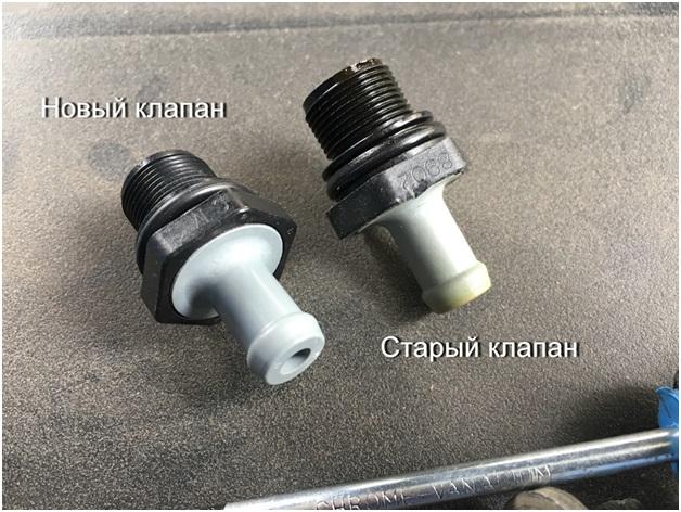 Новый и старый клапан