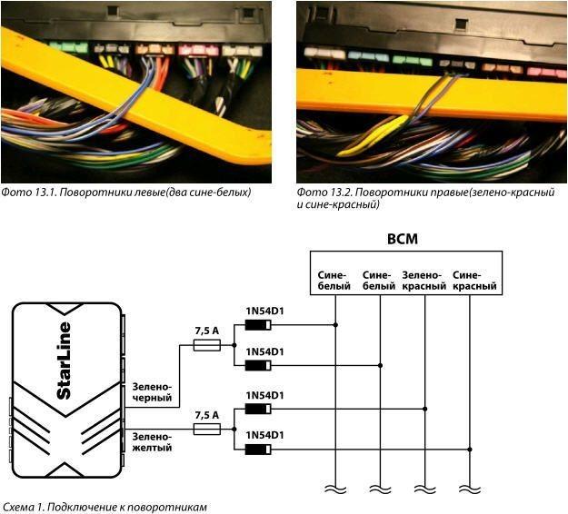 Подключить провода на поворотники