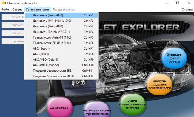Программа Chevrolet Explorer