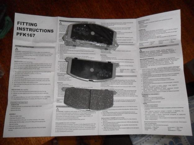 Инструкция и колодки