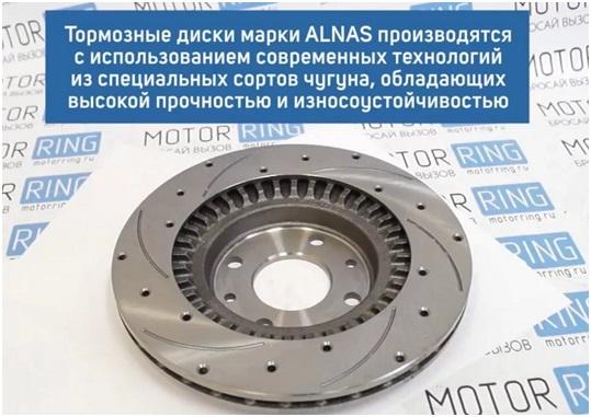 Тормозной диск Alnas