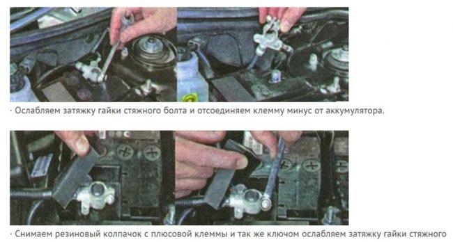 Демонтаж старого аккумулятора на Lada Granta