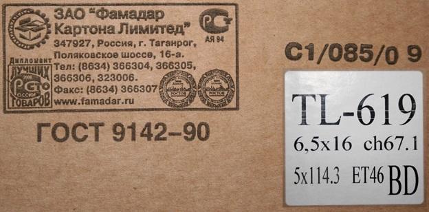 Информация об изготовителе картонной коробки и данные о диске
