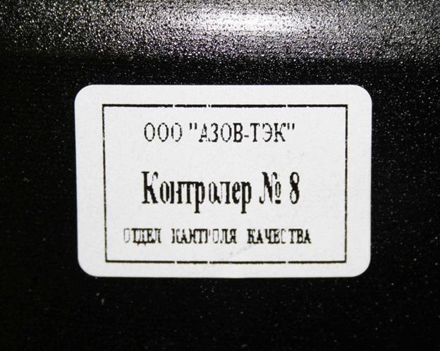 Стикер контроля качества