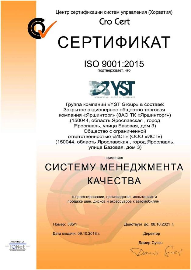 Соответствие сертификату ISO 9001