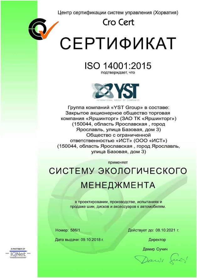 Полученный сертификат ISO 14001