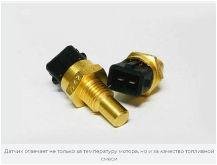 Температурный датчик для ВАЗ 2106