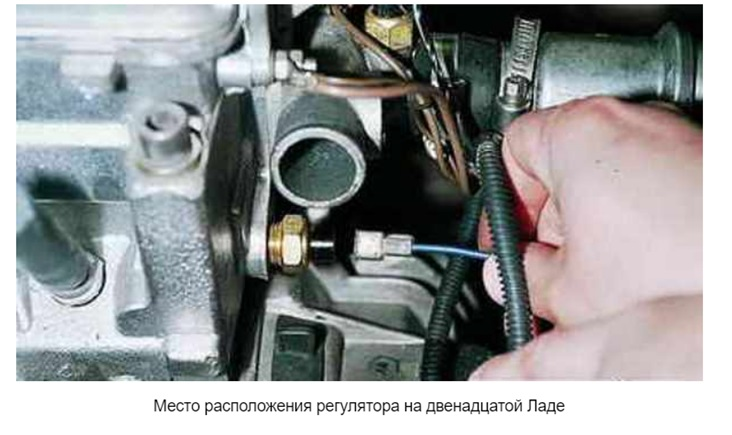 Место расположения температурного датчика на ВАЗ 2112