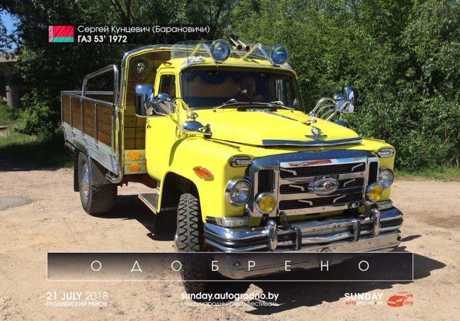Тюнинг GAZ-53