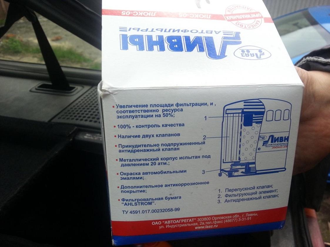 Описание преимуществ масляного фильтра Ливны на его упаковке