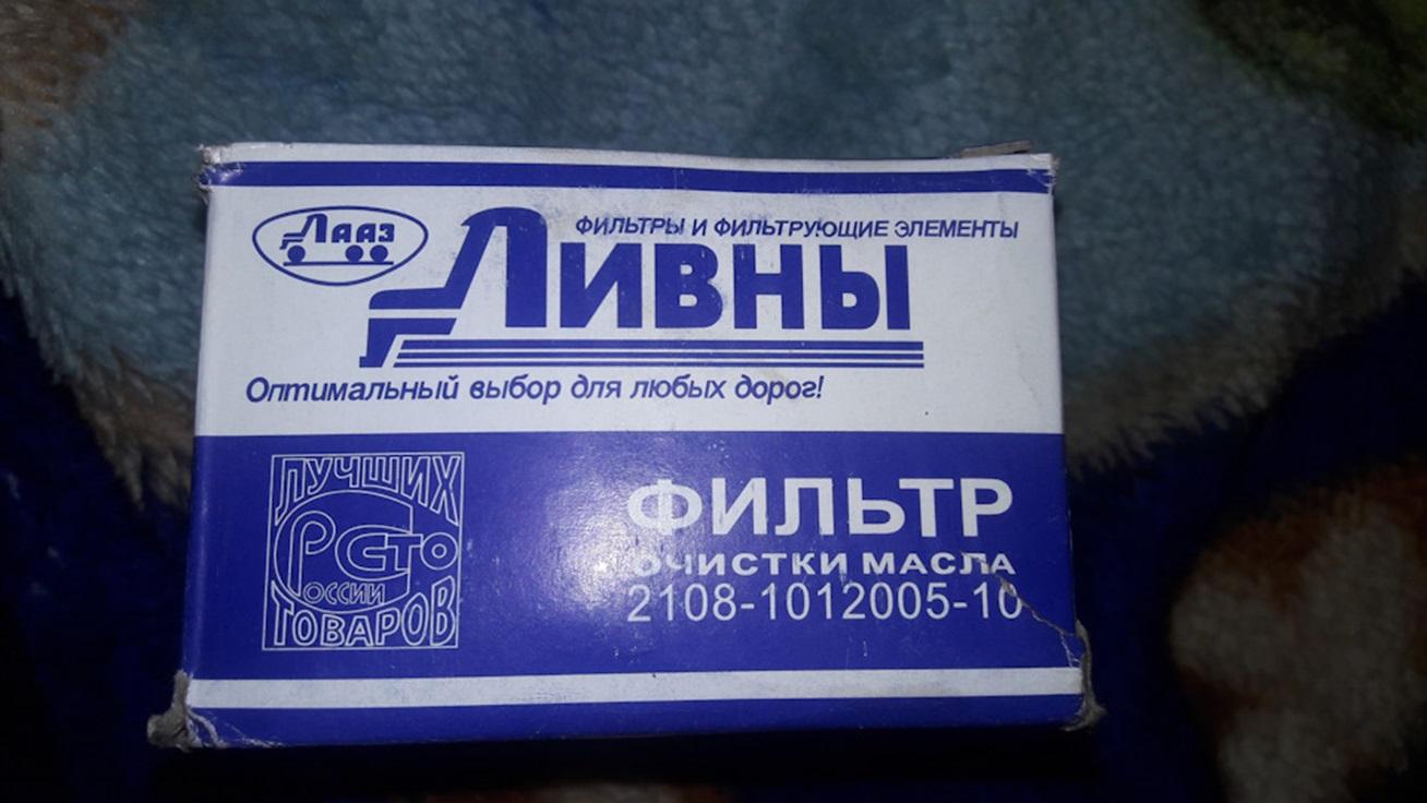 Упаковка масляного фильтра Ливны